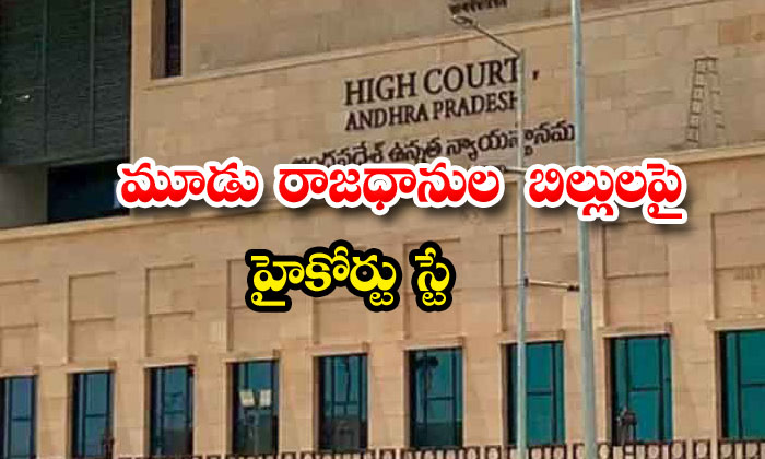 TeluguStop.com - High Court Stay Order Three Capital Bills