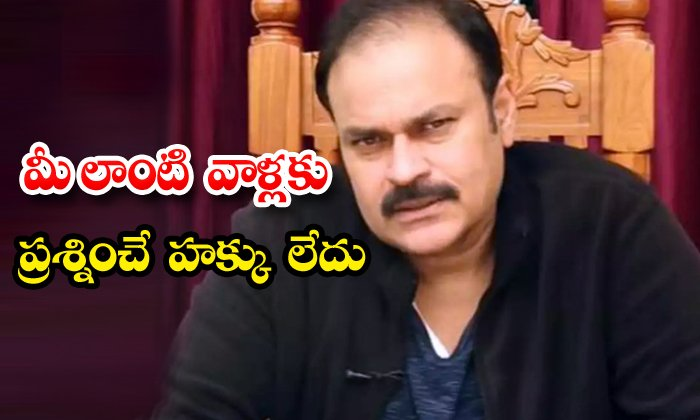 TeluguStop.com - Nagababu Comments On Voters