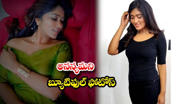 Actress Aananyamani stunning images-అనన్యమనిబ్యూటిఫుల్ ఫొటోస్
