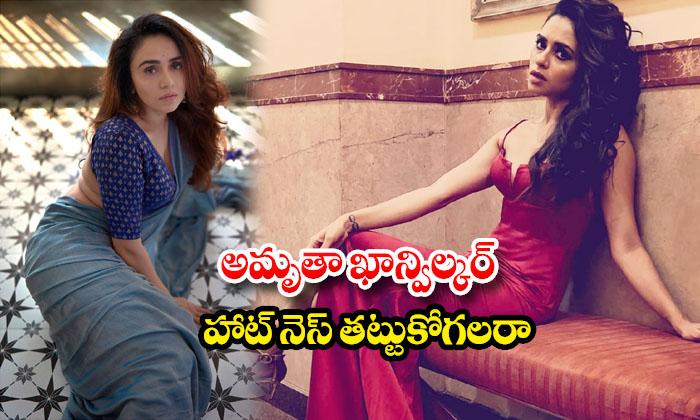 Actress Amruta Khanvilkar Captivating Clicks-అమృతా ఖాన్విల్కర్ హాట్ నెస్తట్టుకోగలరా
