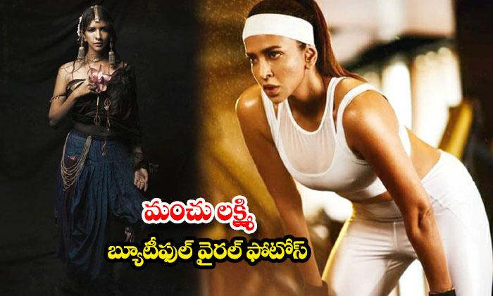 Actress Lakshmi Manchu Ravishing Pictures-మంచు లక్ష్మి బ్యూటీఫుల్ వైరల్ ఫొటోస్