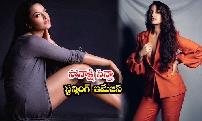Actress Sonakshi Sinha mind blowing images-సోనాక్షి సిన్హా స్టన్నింగ్ ఇమేజస్