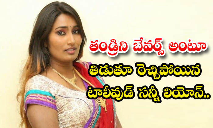 Actress Swathi Naidu Fire On Her Father Money Cheating