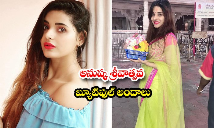Actress anushka srivastava beautiful clicks-అనుష్క శ్రీవాత్సవ బ్యూటిఫుల్ అందాలు