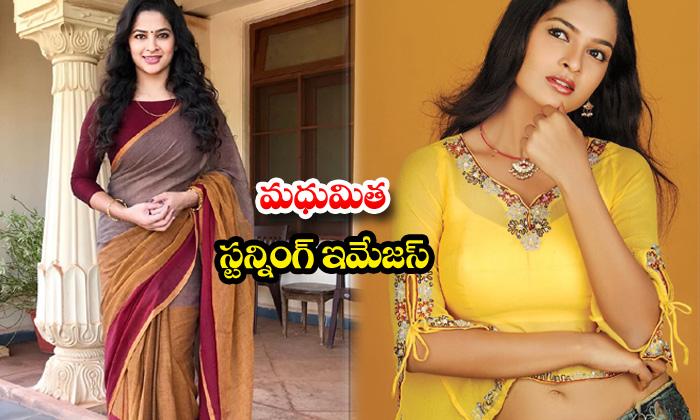 Actress madhumitha awesome clicks-మధుమిత స్టన్నింగ్ ఇమేజస్