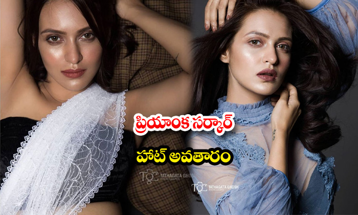 Actress priyanka sarkar romantic stills-ప్రియాంక సర్కార్ హాట్ అవతారం