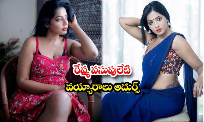 Actress reshma pasupuleti romantic poses-రేష్మ పసుపులేటి వయ్యారాలు అదుర్స్