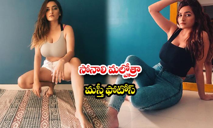 Actress sonali malhotra glamorous pics- సోనాలి మల్హోత్రా మస్తీ ఫొటోస్