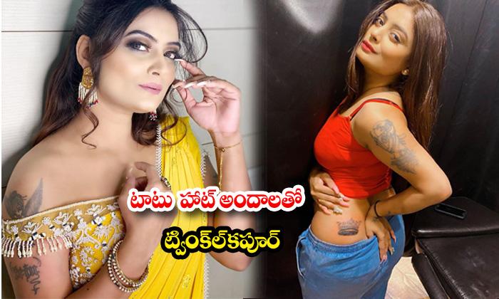 Actress twinkle kapoor latest tattoo images-టాటూ హాట్ అందాలతో ట్వింకిల్ కపూర్