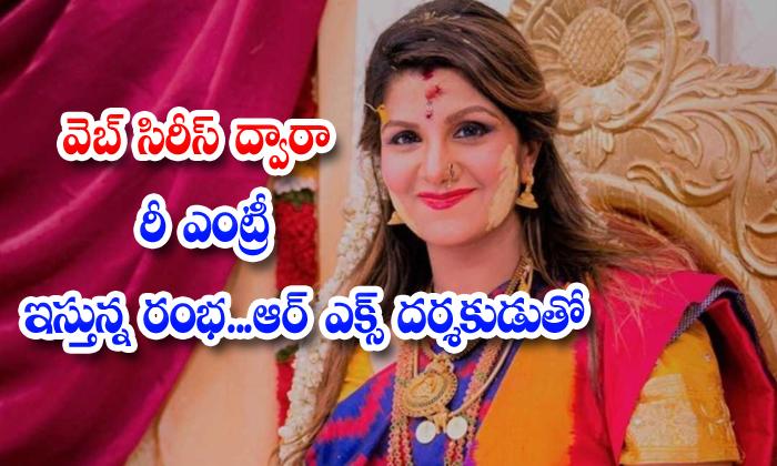 Rambha Web Series Simran Telugu Tamilam