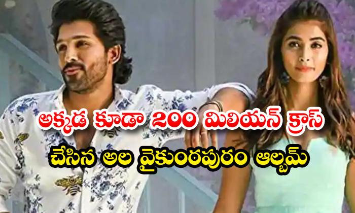 200million Cross Ala Vaikuntapuramlo Songs Jio Saavan