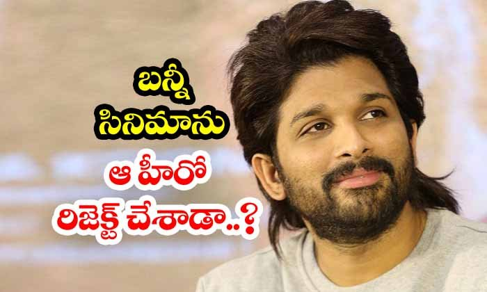 Allu Arjun Koratala Movie Rejected By Ntr