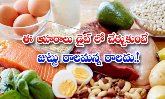 TeluguStop.com - These Foods Help To Reduce Hair Loss