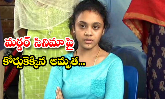 Pranay Wife Amrutha Send Legal Notice To The Murder Movie Director And Producers