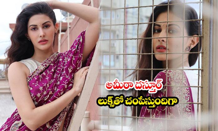 Amyra Dastur stunning looks are winning the internet-అమీరా దస్తూర్ లుక్స్తో చంపేస్తుందిగా