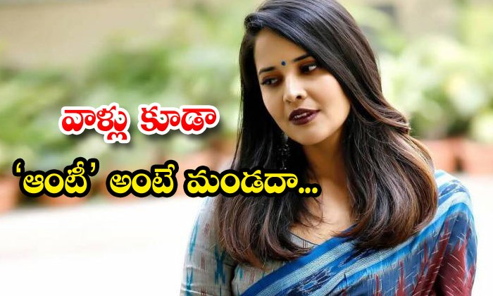 TeluguStop.com - Anchor Anasuya Serious About Aunty