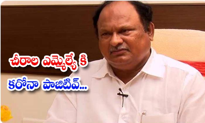 TeluguStop.com - Ap Coronavirus Chirala Mla Karanam Balram Corona Positive