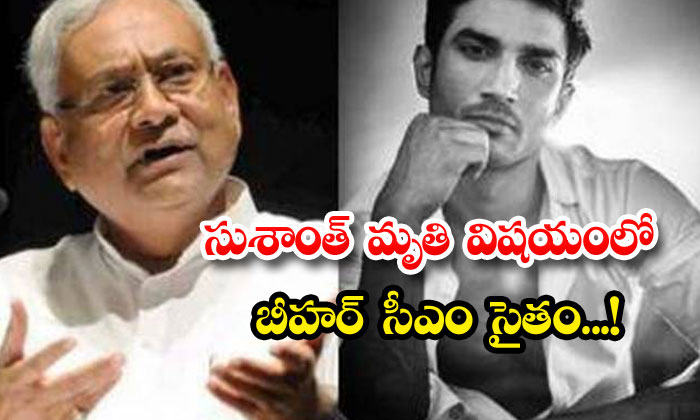 TeluguStop.com - Bihar Cm Nitish Kumar Sushanth Case