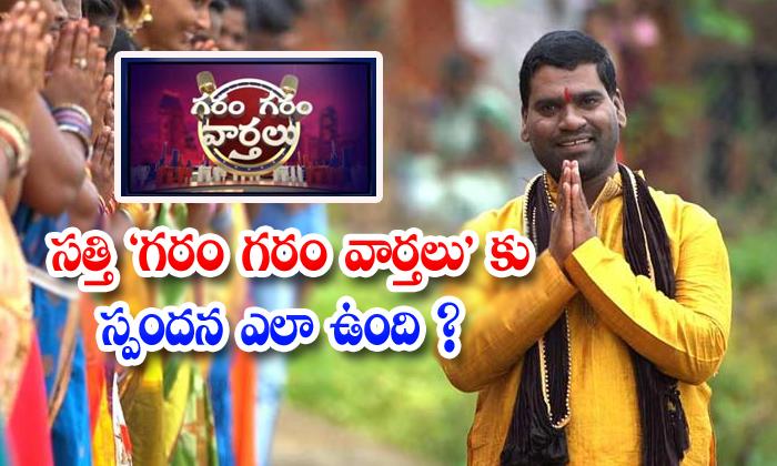 TeluguStop.com - Bithiri Sathi Tv9 Sakshi News Ismart News Garam Garam News