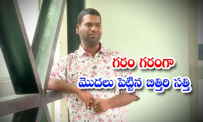 TeluguStop.com - Bithiri Sathi In Sakshi News