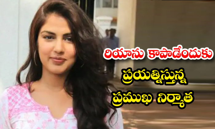 TeluguStop.com - Bollywood Producer Trying To Save Rhea Chakraborty