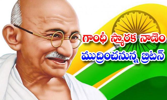 TeluguStop.com - Uk Mahatma Gandhi Coin Rishi Sunak