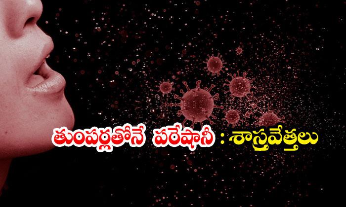 TeluguStop.com - Mouth Droplets Sneeze Corona Spread