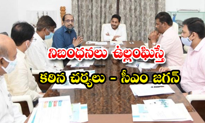 TeluguStop.com - Cm Jagan Review About Industrial Accidents