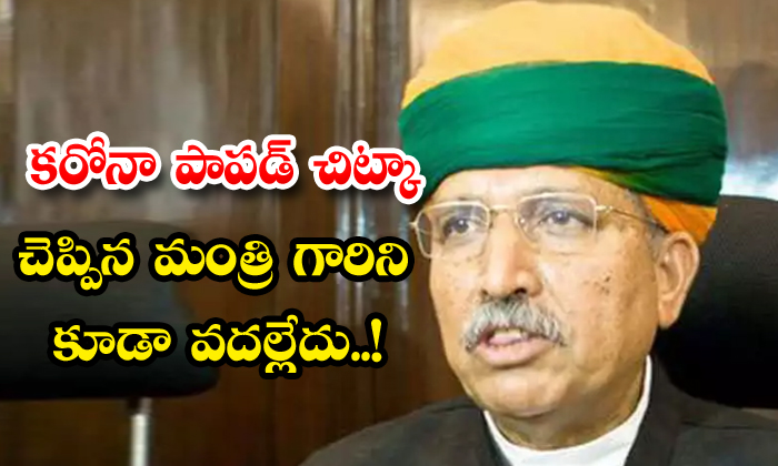 Minister State Arjun Ram Meghwal Tested Covid Positive