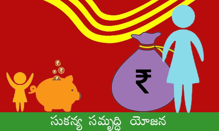 Telugu Amount, Central Govt, Money, Scheme, Sukanya Samrudhi Yojana Scheme, Sukanya Samrudhi Yojana Scheme Benefits-