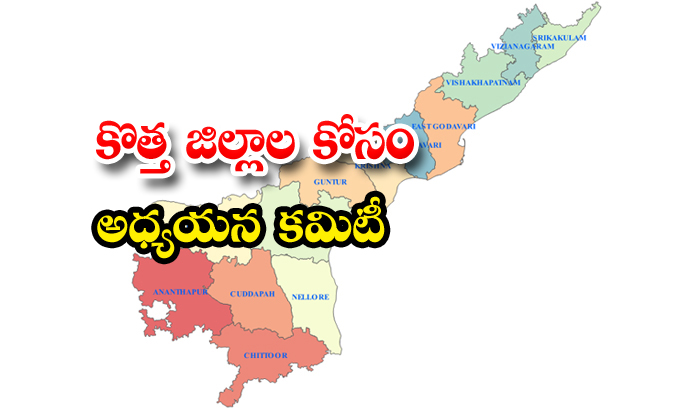 TeluguStop.com - Committee Study On New Districts