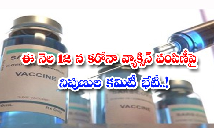 TeluguStop.com - Expert Committee On Corona Vaccine Meeting On 12th Of This Month
