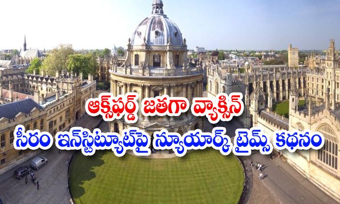 TeluguStop.com - Coronavirus Oxford University Serum Institute Of India Coronavacine