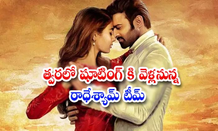 TeluguStop.com - Radhe Shyam Movie Shooting Will Be Start Soon