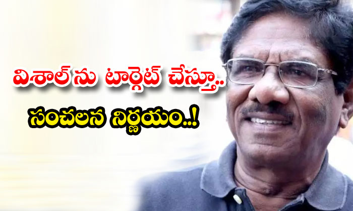 TeluguStop.com - Director Bharathi Raja Sensational Decision Against Actor Vishal