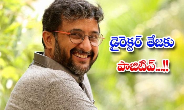 TeluguStop.com - Tollywood Director Teja Tests Corona Positive