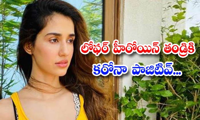 TeluguStop.com - Bollywood Heroine Disha Patani Father Got Coronavirus Positive