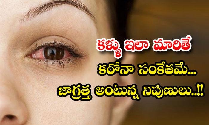 Pink Eye Symptom Coronavirus