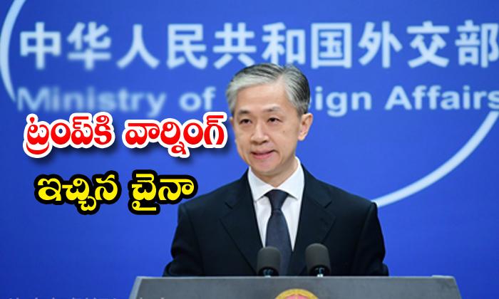TeluguStop.com - China Government Warns To Trump Tiktok Ban