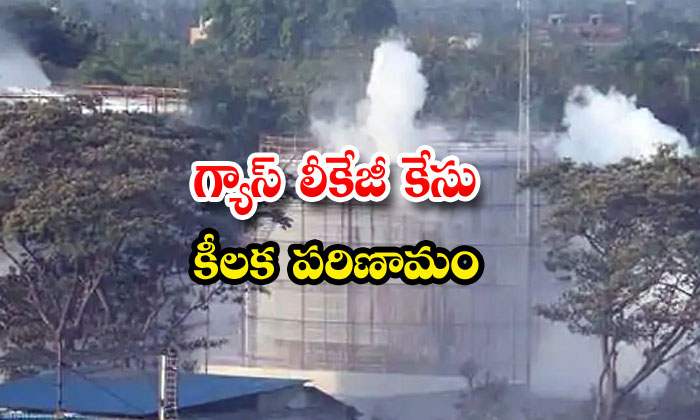 TeluguStop.com - Lg Polymers Vizag Case Ap High Court Grants Bail