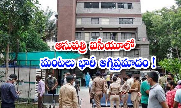 TeluguStop.com - Gujarath Coronavirus Shrey Hospital Fire Accident Narendra Modi Gujatath Cm Vijay Roopani