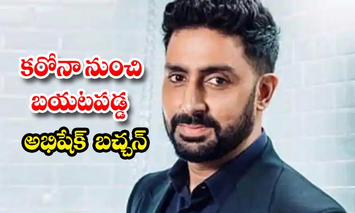 TeluguStop.com - Bollywood Star Hero Abhishek Bachchan Tested Corona Negative