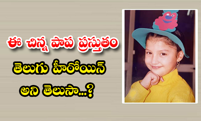 TeluguStop.com - Tollywood Heroine Mehreen Childhood Photos