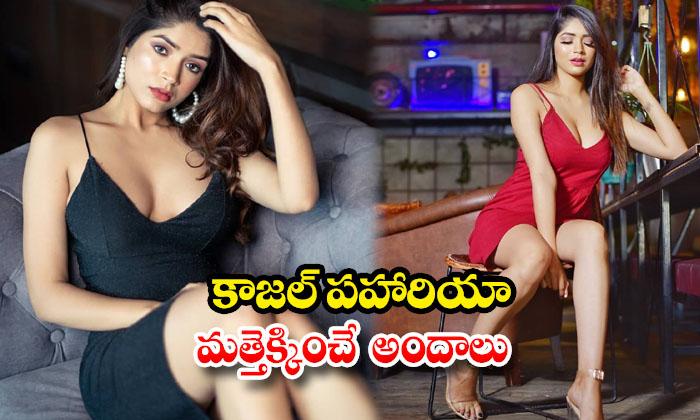 Hot beauty Kajal Pahariya bold look images-కాజల్పహారియా మత్తెక్కించే అందాలు