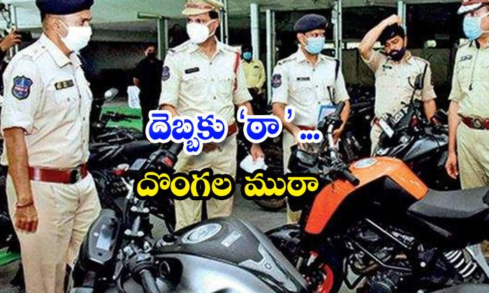 TeluguStop.com - Hyderabad Polie 12 Bike Thieves Arresed