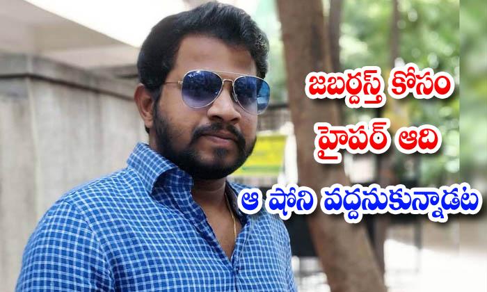 Hyper Aadi Jabardasth Big Boss Remmunaration
