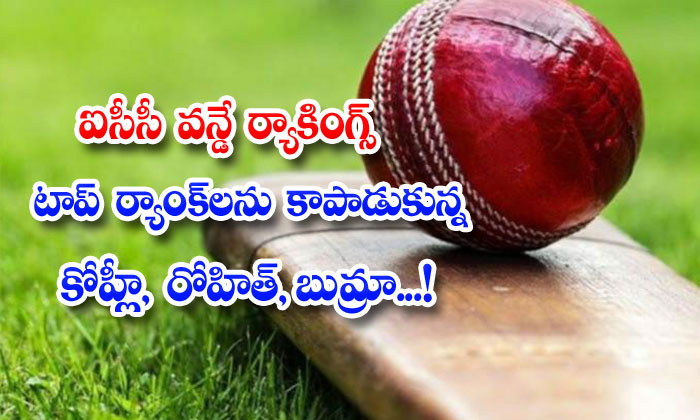 TeluguStop.com - Icc Odi Ranks Kohli Rohit And Bumrah Retained The Top Ranks