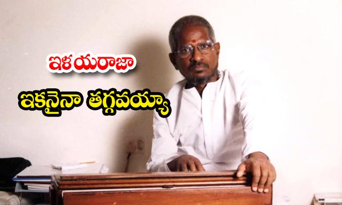 TeluguStop.com - Ilayaraja Lv Prasad Sai Prasadh Tamil Cinima Industrie Prasadh Studios