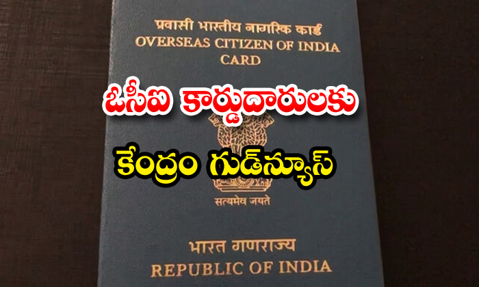 India Allows Entry Of Oci Card Holders