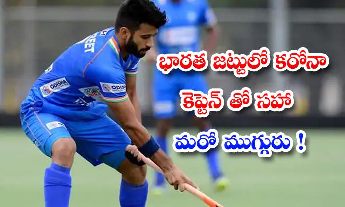 బాబోయ్: భారత జట్టులో కరోనా,కెప్టెన్ తో సహా మరో ముగ్గురు!